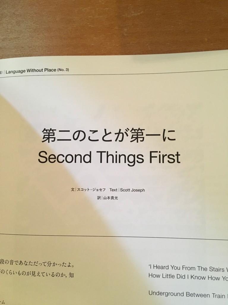 f:id:yakumoizuru:20170610113745j:plain