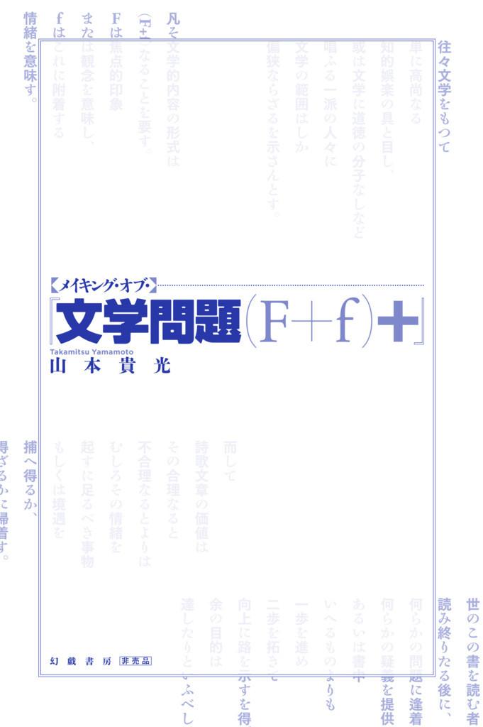 f:id:yakumoizuru:20171110003501j:plain
