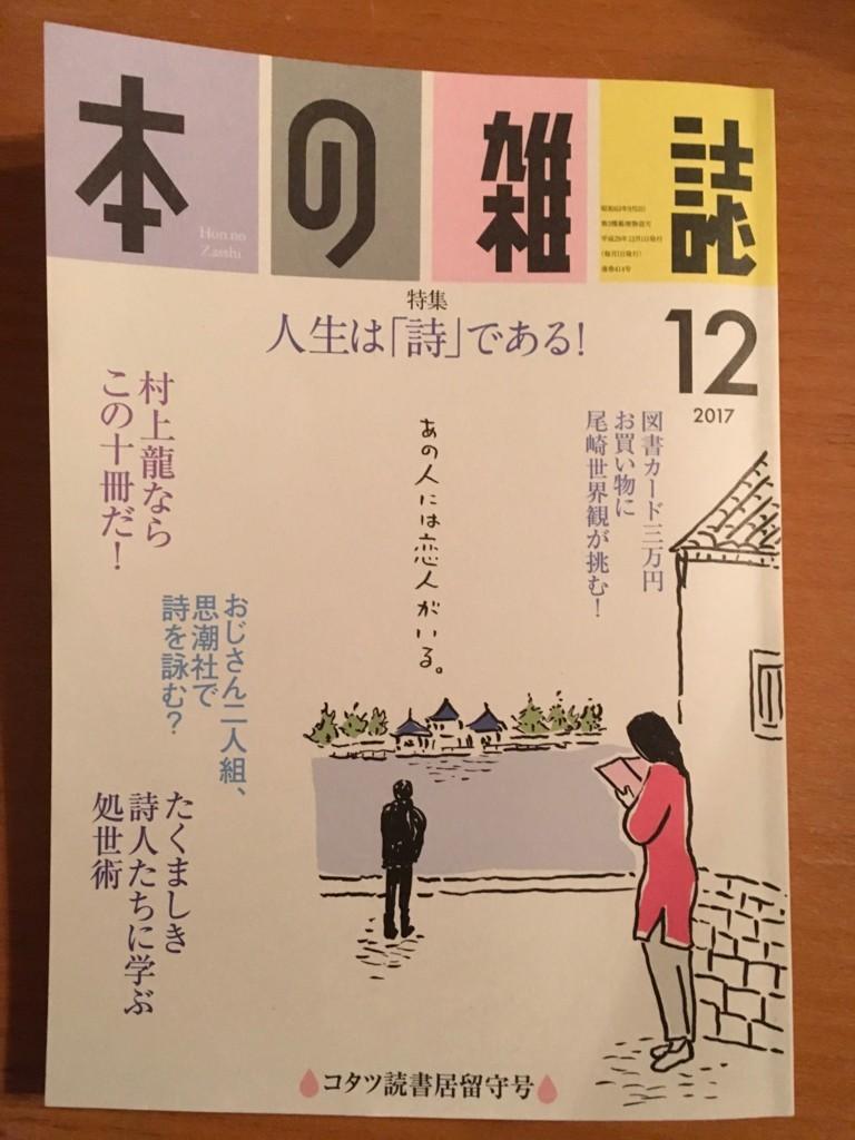 f:id:yakumoizuru:20171112233344j:plain