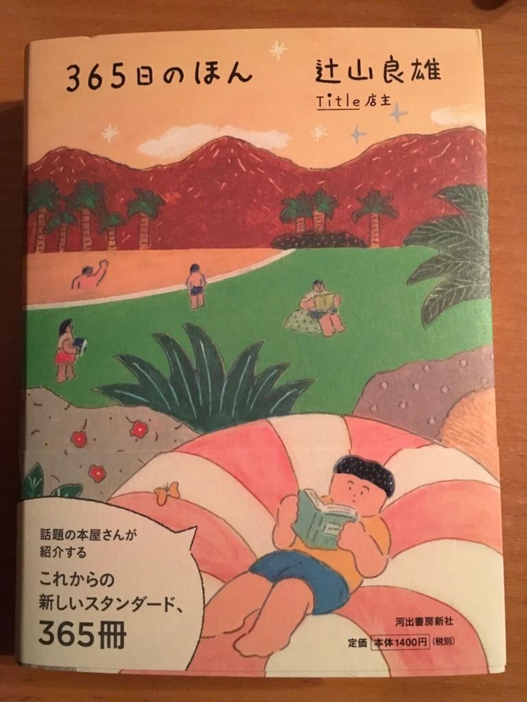 f:id:yakumoizuru:20171125013805j:plain