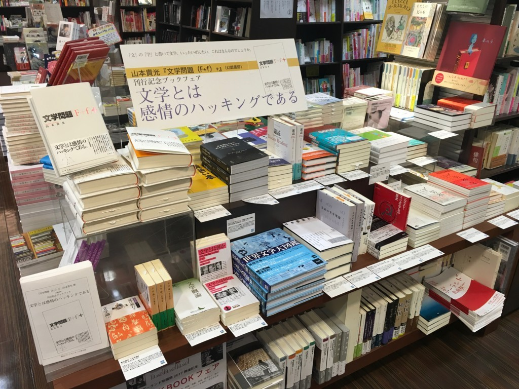 f:id:yakumoizuru:20171130193627j:plain