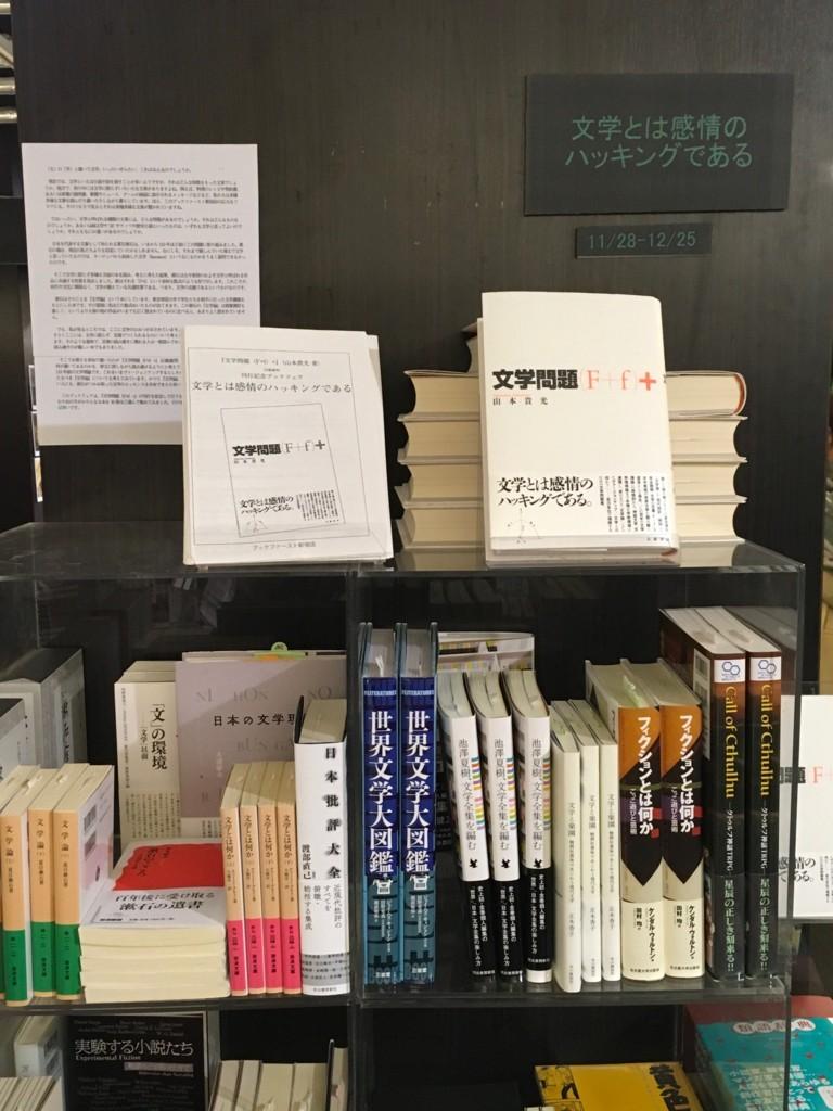 f:id:yakumoizuru:20171203165532j:plain