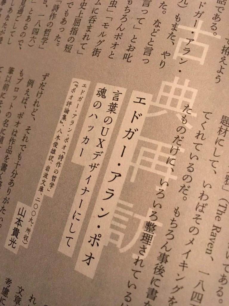 f:id:yakumoizuru:20171227180122j:plain