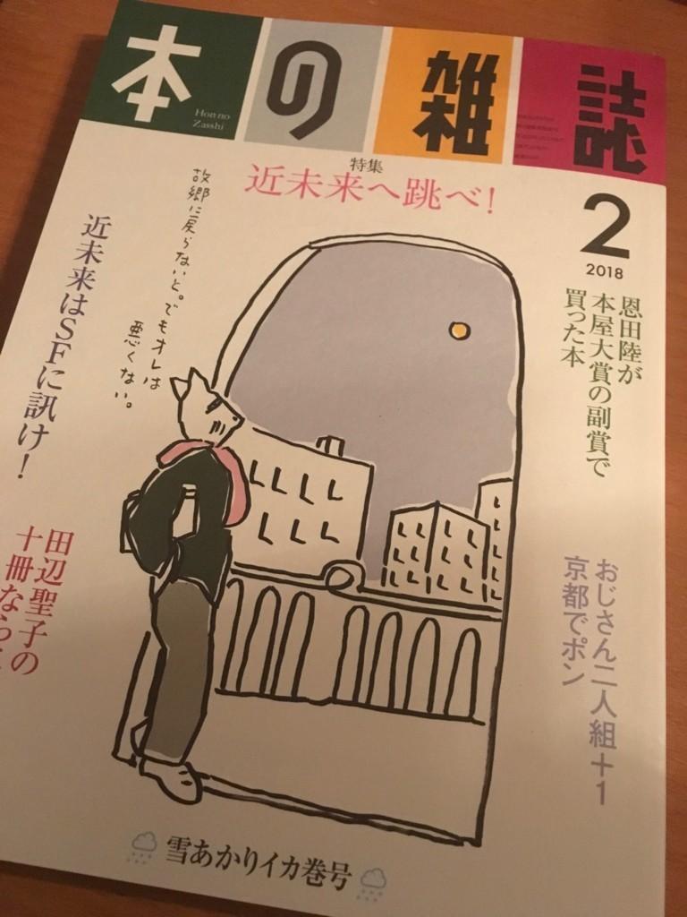 f:id:yakumoizuru:20180120220143j:plain