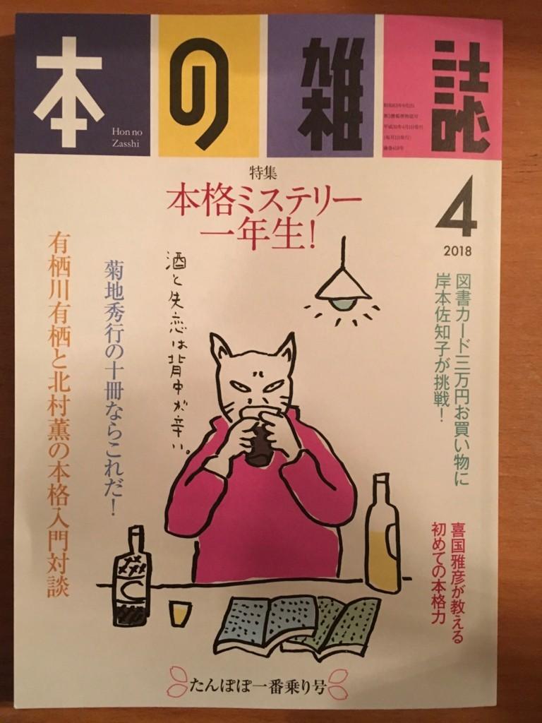 f:id:yakumoizuru:20180312224457j:plain