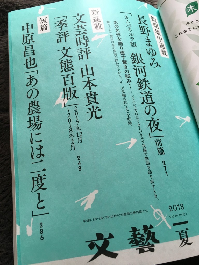 f:id:yakumoizuru:20180406120305j:plain