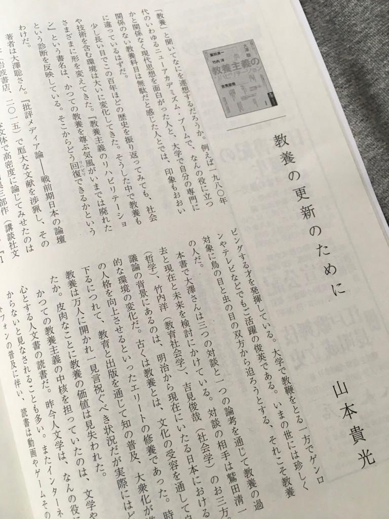 f:id:yakumoizuru:20180529101507j:plain