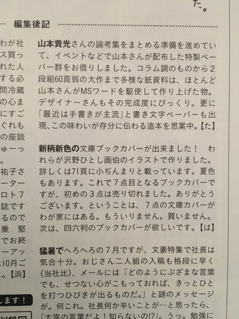 f:id:yakumoizuru:20180812101843j:plain