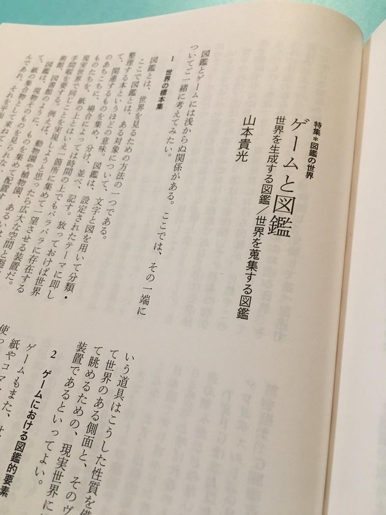 f:id:yakumoizuru:20181002214846j:plain