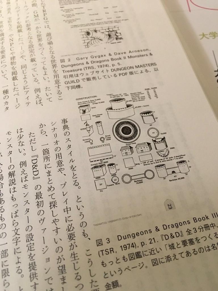 f:id:yakumoizuru:20181002214855j:plain