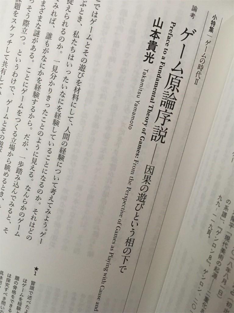 f:id:yakumoizuru:20181115120714j:image