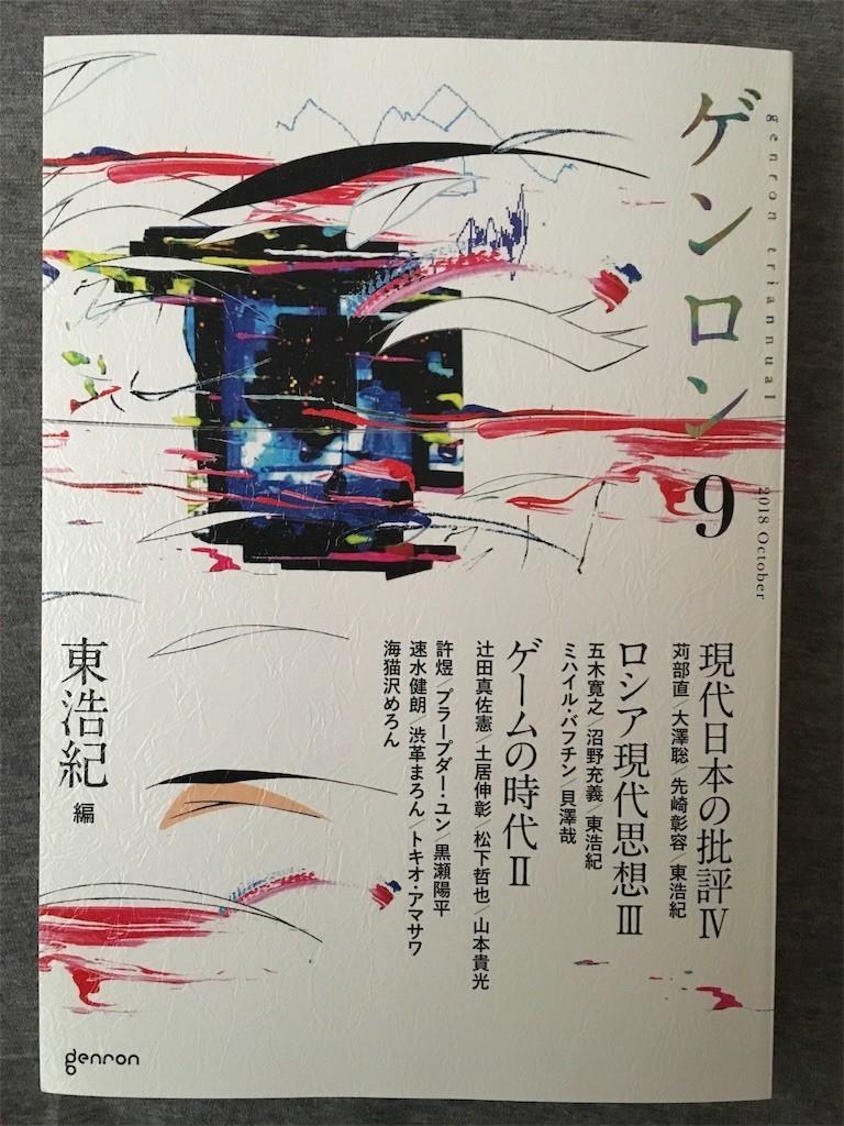 f:id:yakumoizuru:20181115120721j:image