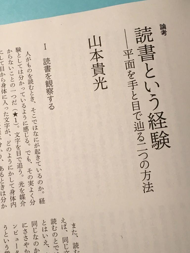f:id:yakumoizuru:20181206172823j:plain