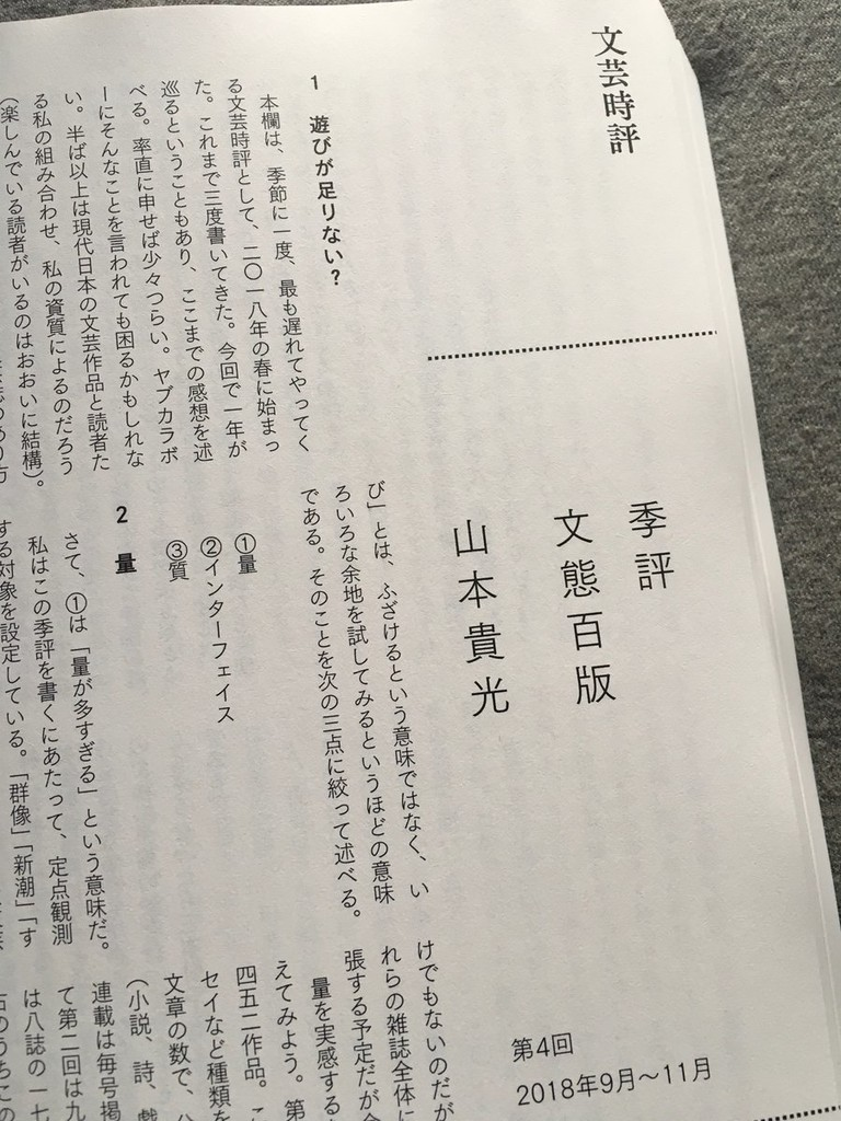 f:id:yakumoizuru:20190108025253j:plain