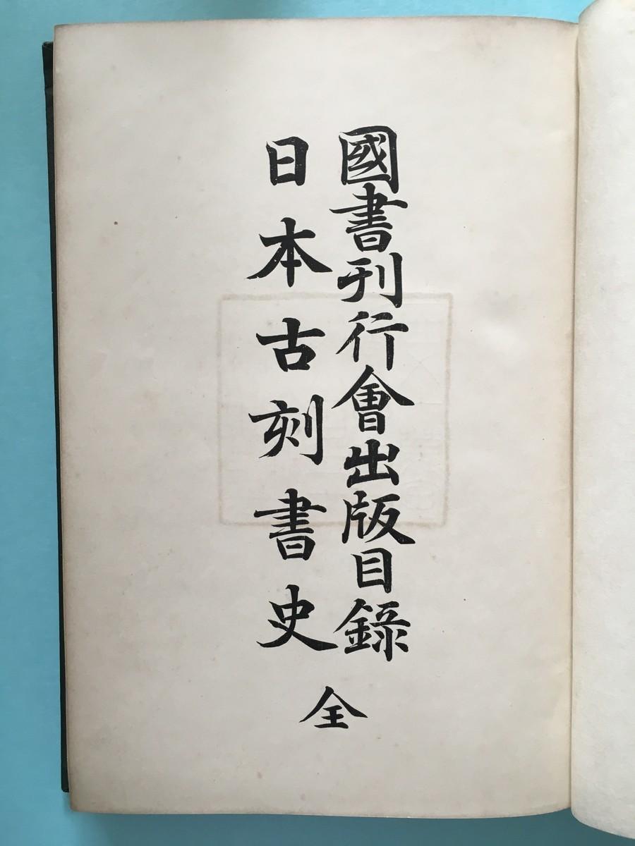 f:id:yakumoizuru:20190727160007j:plain