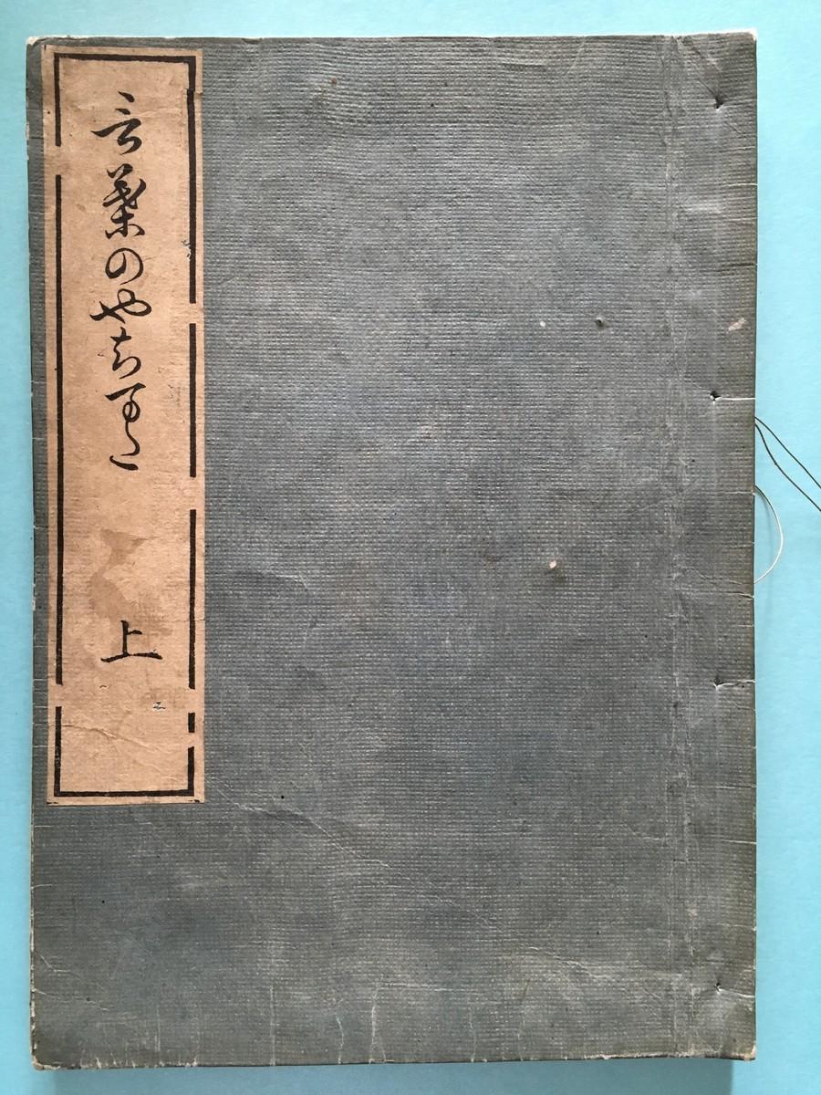 f:id:yakumoizuru:20190727160656j:plain