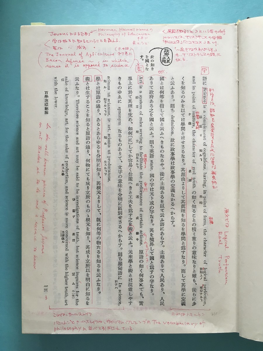 f:id:yakumoizuru:20190727160907j:plain