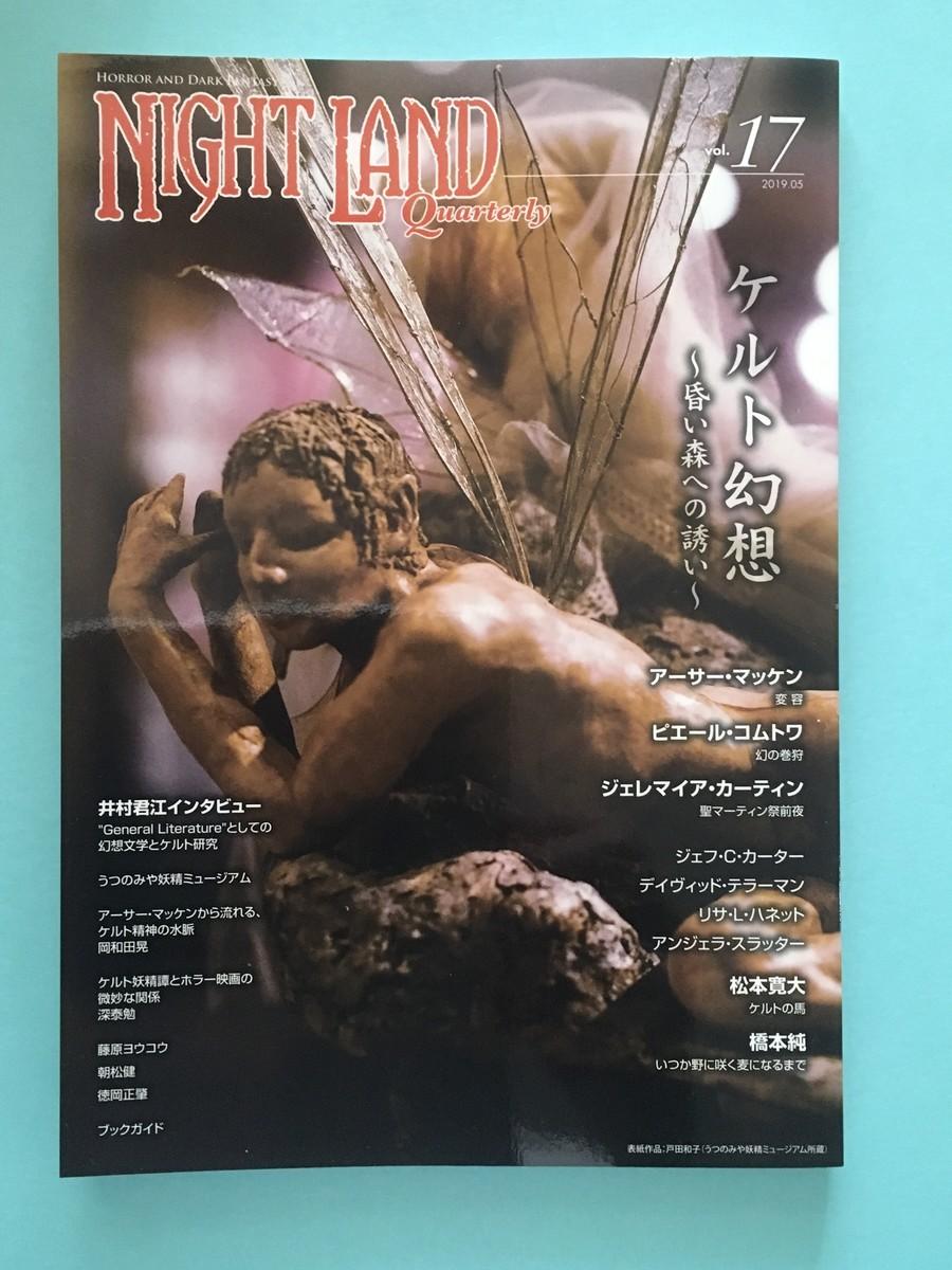 f:id:yakumoizuru:20190814141212j:plain