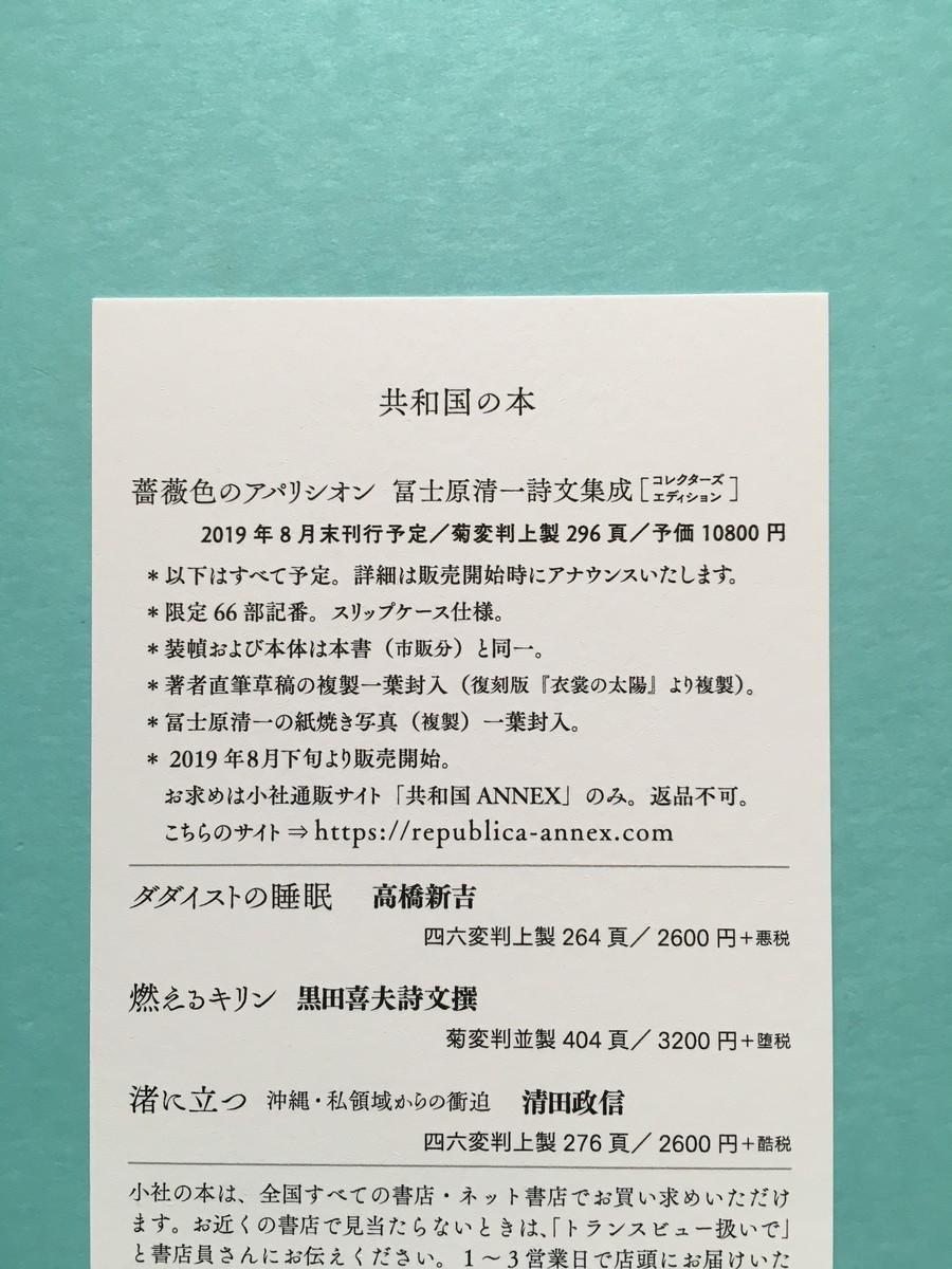 f:id:yakumoizuru:20190825150351j:plain