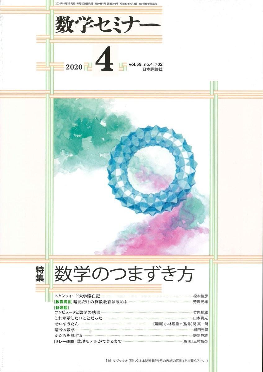 f:id:yakumoizuru:20200320151430j:plain