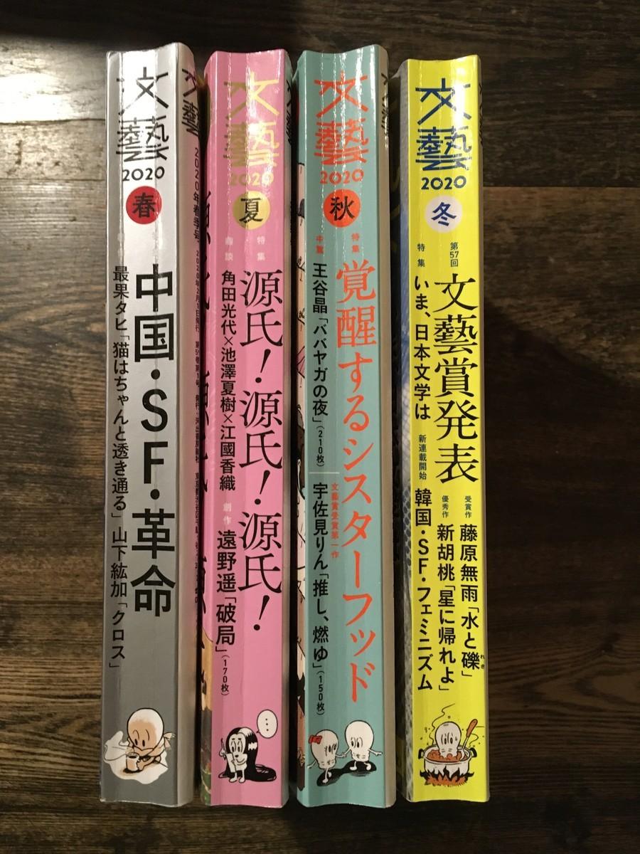 f:id:yakumoizuru:20201227004042j:plain