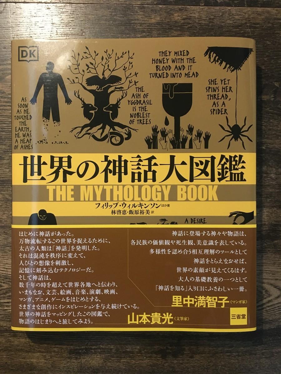f:id:yakumoizuru:20210124111914j:plain