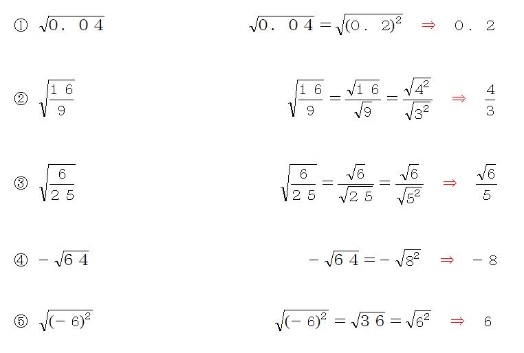 小数や分数のルートの外し方分数のの外し方は知っておくべき