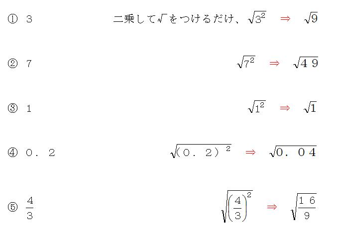 整数をルートにする方法!5秒で計算できる簡単な問題だ! - 中学や ...