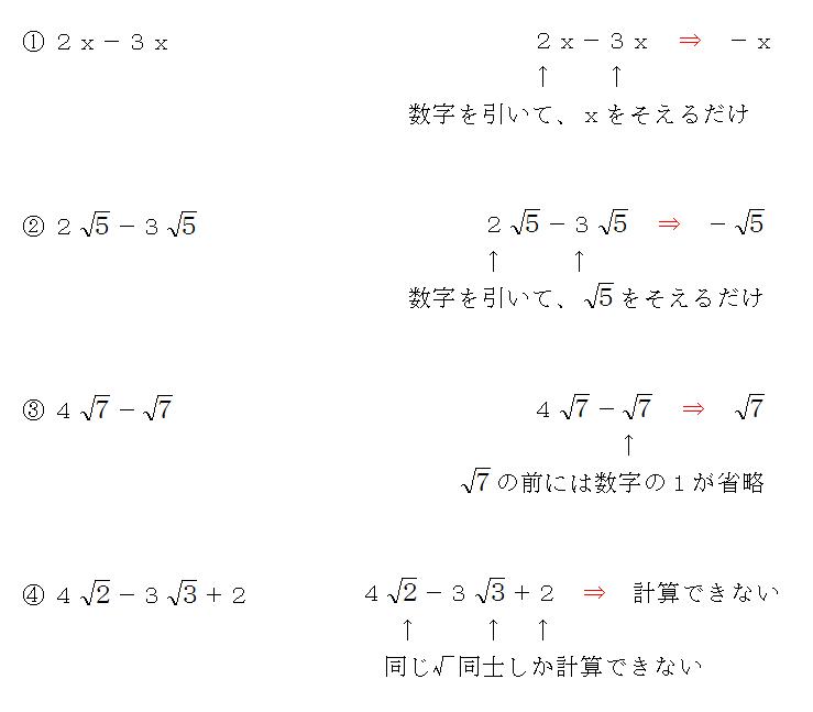 の 引き算 やり方 分数 の