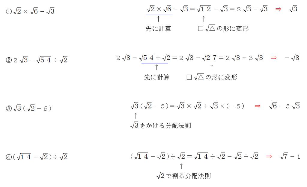 ルートの四則演算計算する順番に注意しよう 中学や高校の