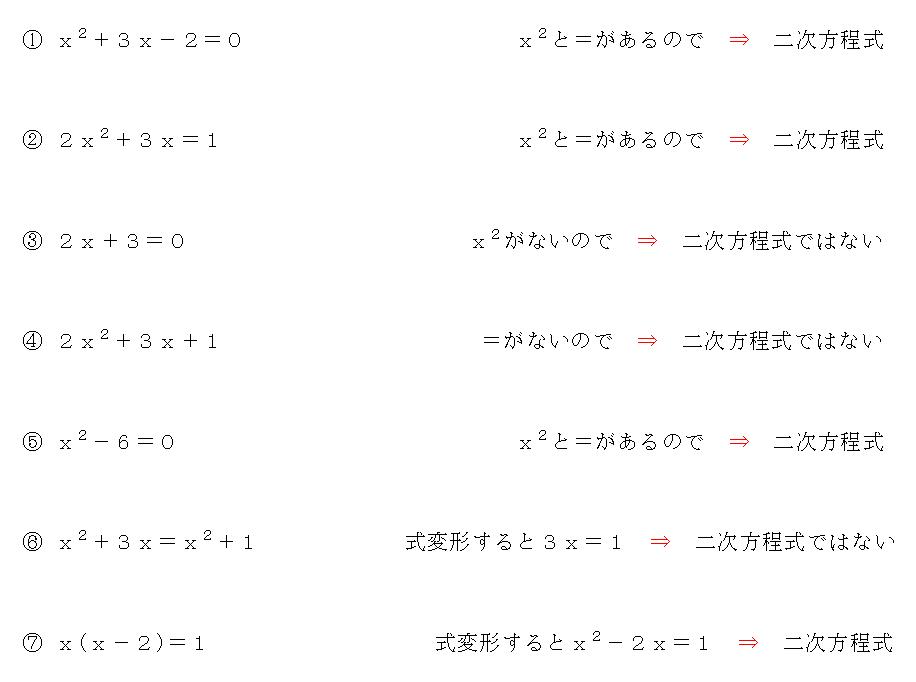 二次方程式とは?見分け方が簡単...