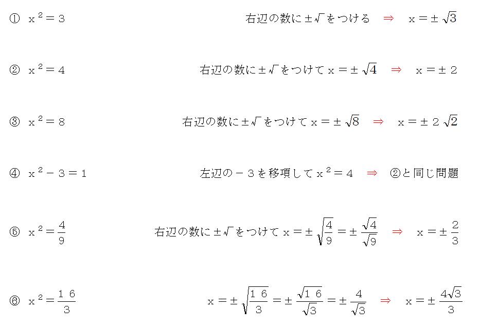 二次方程式の解き方平方根の知識を使う問題のパターン