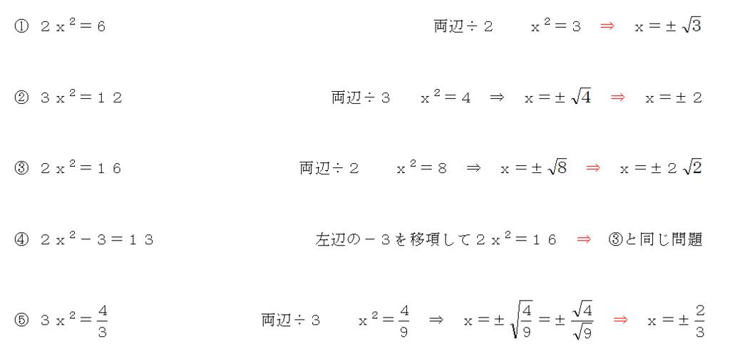 二次方程式を少し応用した平方根の問題