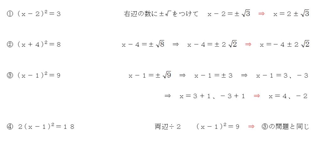 カッコの二乗のついた二次方程式の解き方