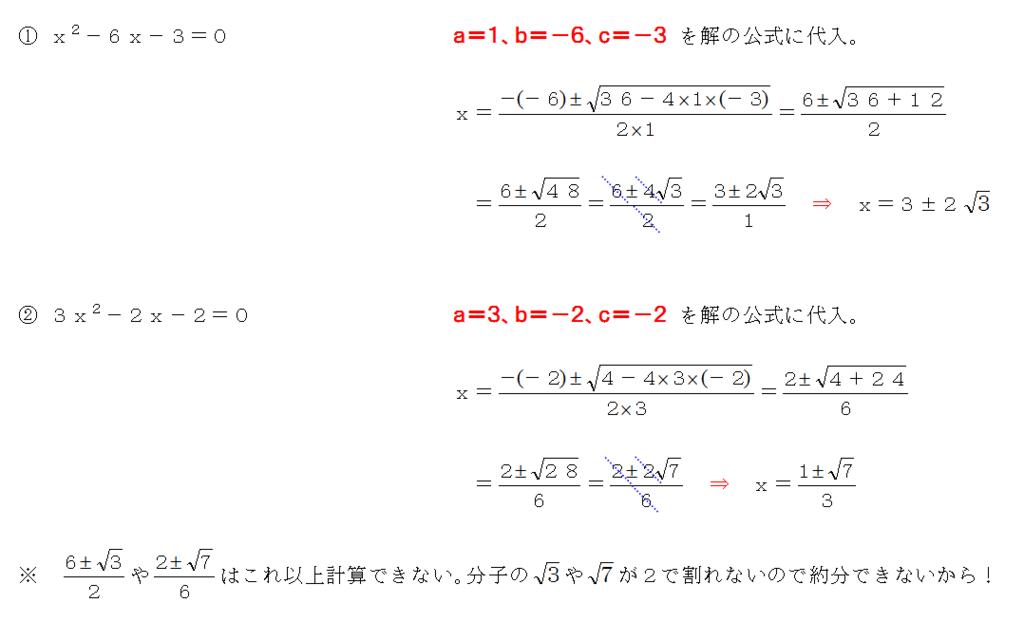 二次方程式で解の公式を使って約分する問題