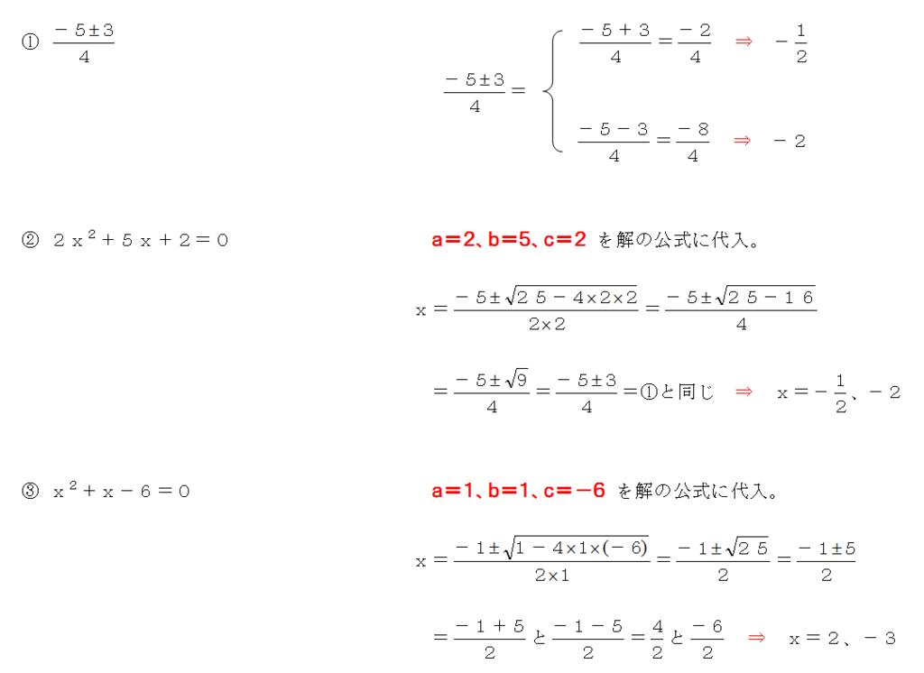 解の公式を使う問題答えがルートにならないパターン 中学