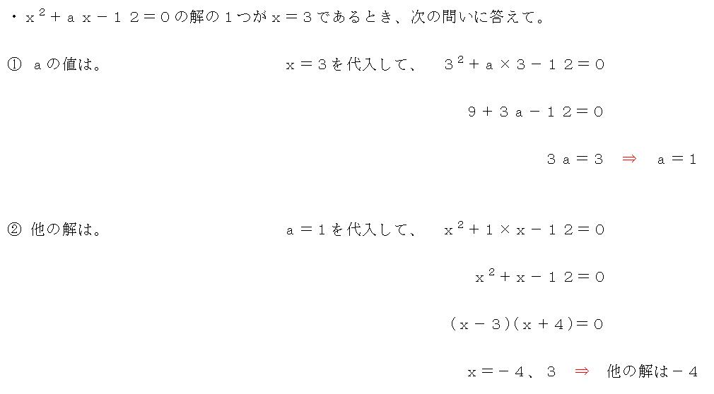 二次方程式の解がわかっている問題と他の解