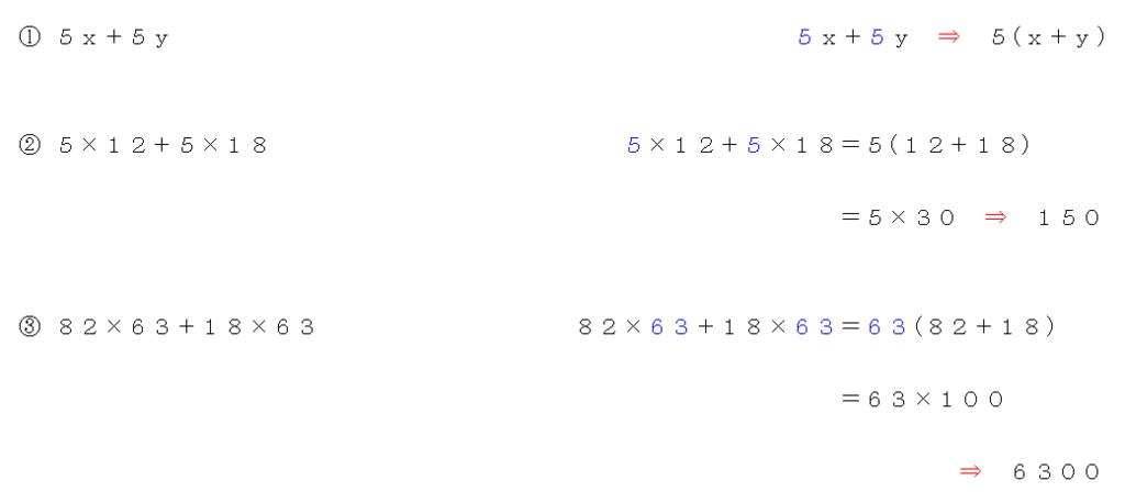 計算を簡単にする方法!くくりだし