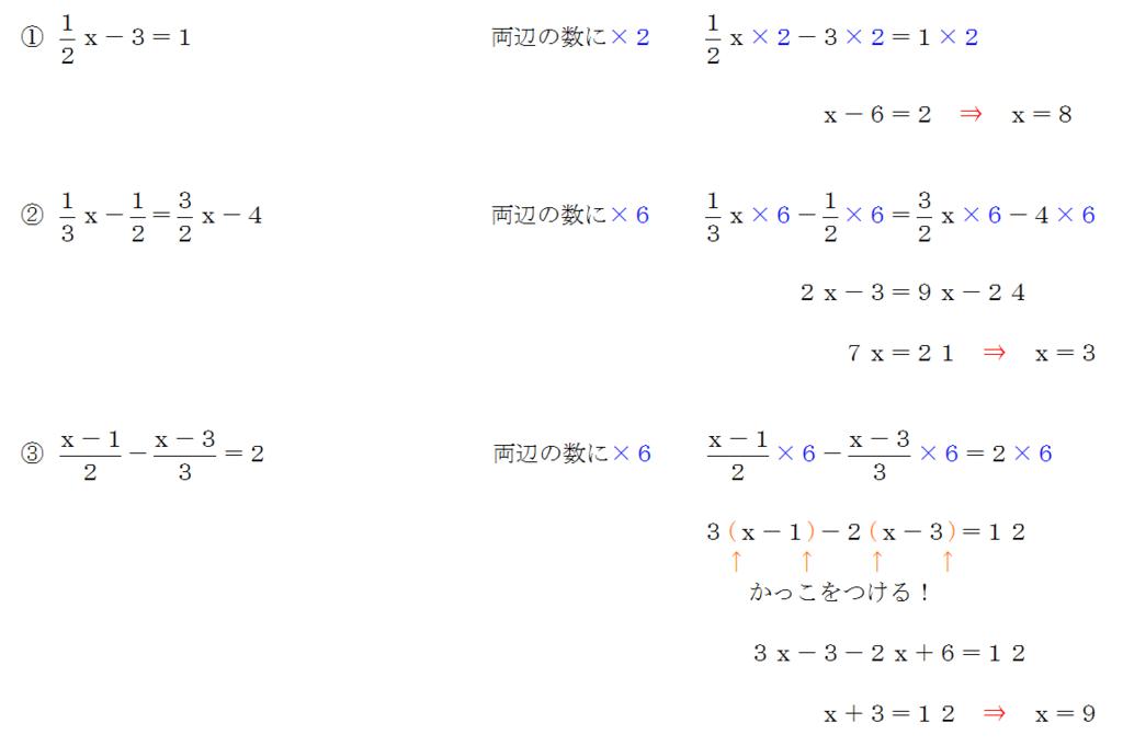 分数の方程式の問題