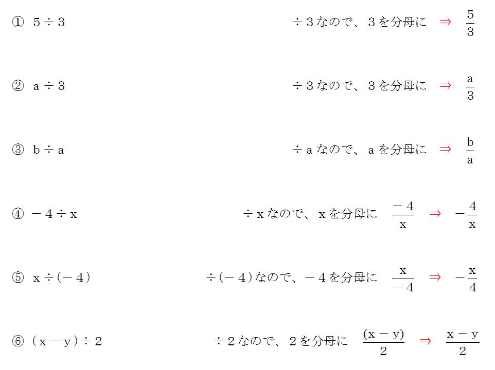 文字式の割り算の問題