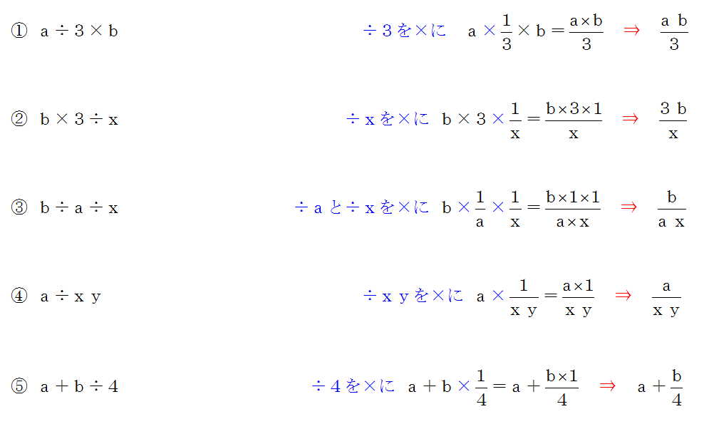文字式の掛け算や割り算