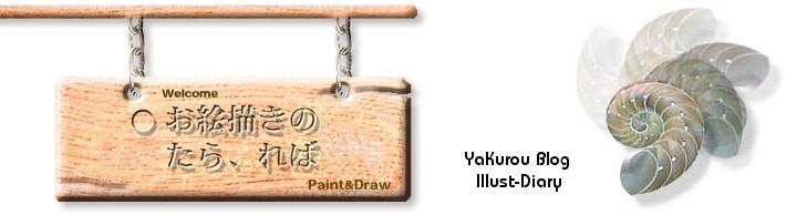 f:id:yakuroutan:20180421145128j:plain