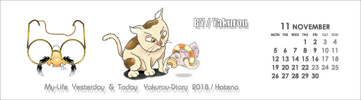 f:id:yakuroutan:20181111095434p:plain