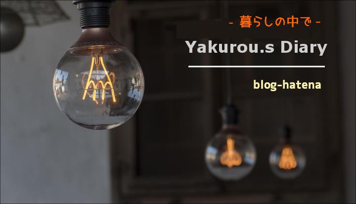 f:id:yakuroutan:20200626215417p:plain