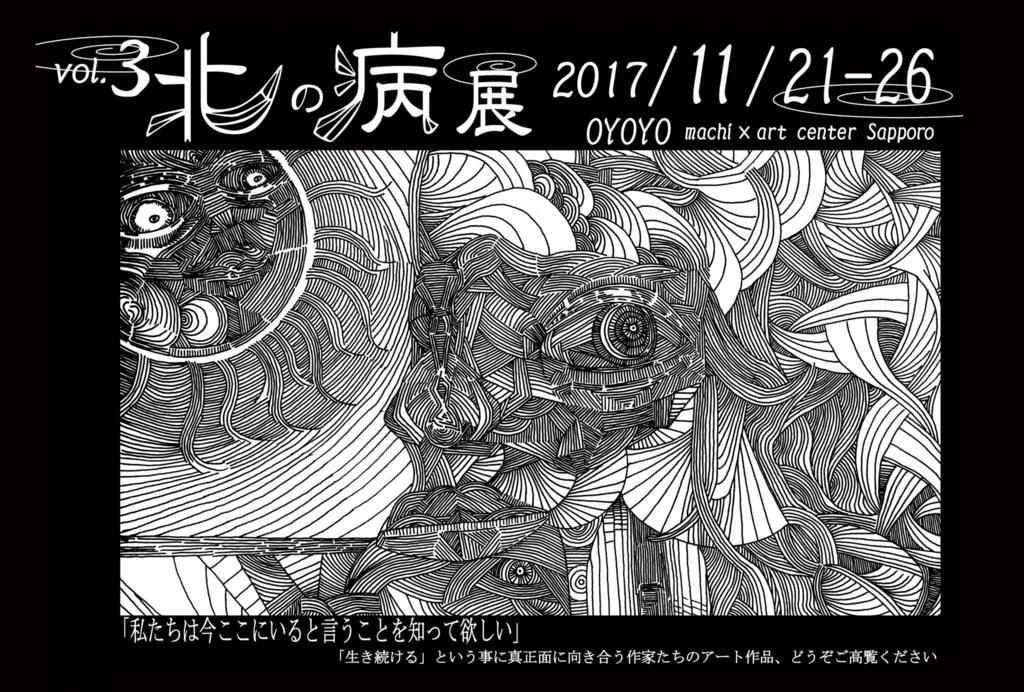 f:id:yakusasakuya:20171003194323j:plain