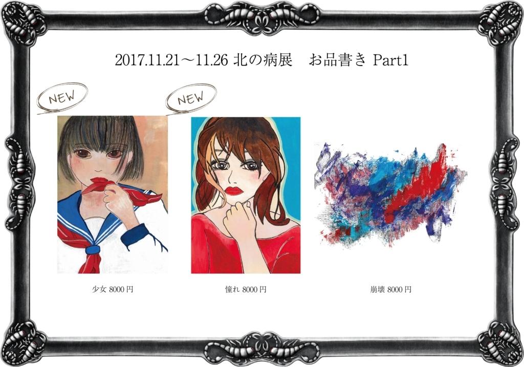 f:id:yakusasakuya:20171112103340j:plain