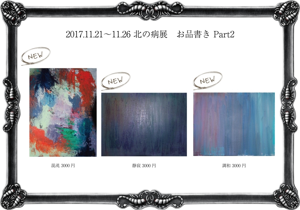 f:id:yakusasakuya:20171112103345j:plain