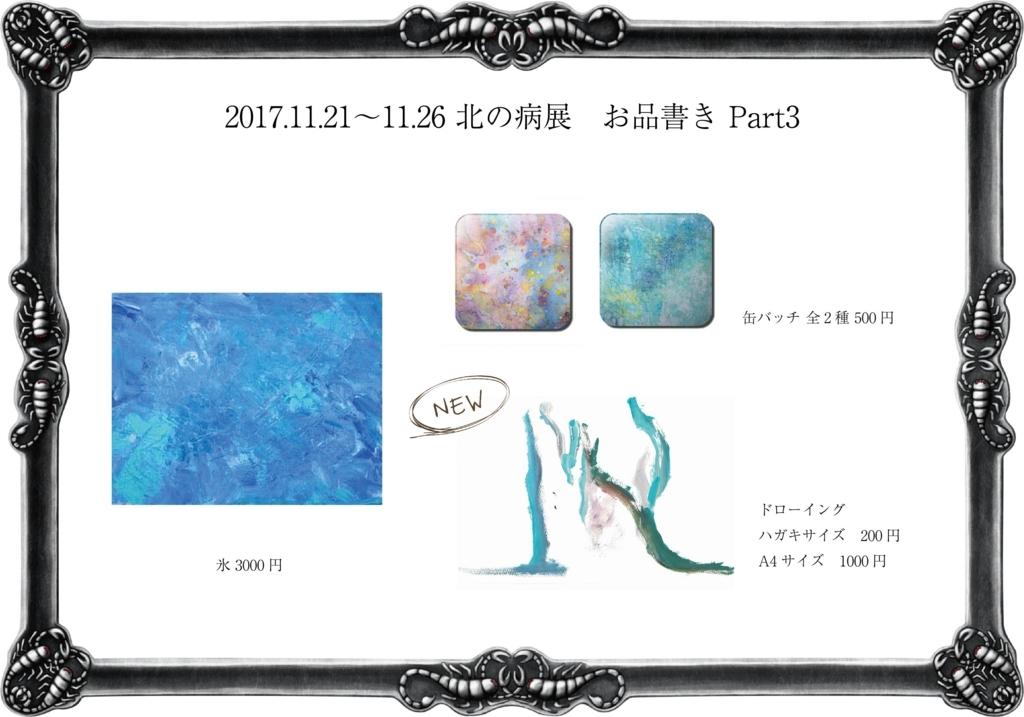 f:id:yakusasakuya:20171112103348j:plain