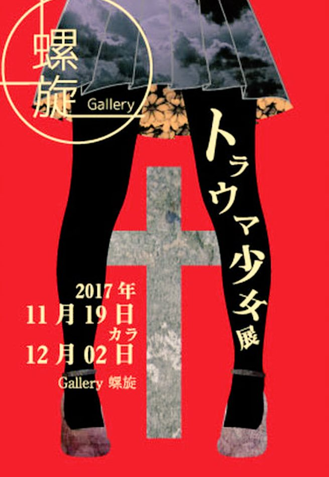 f:id:yakusasakuya:20171117193722j:plain