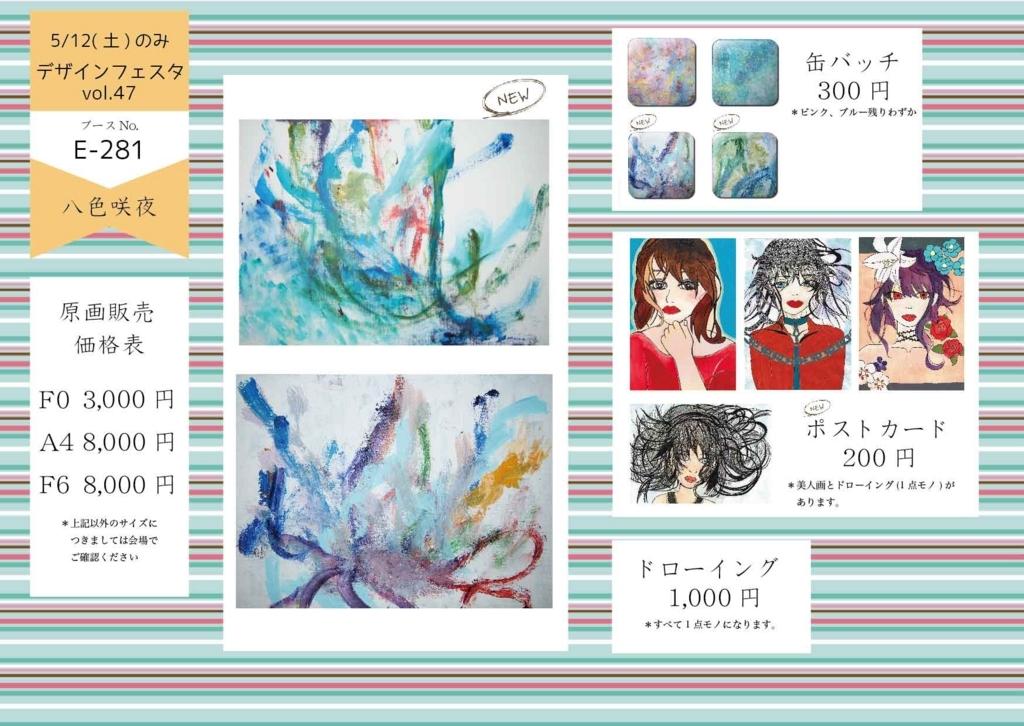 f:id:yakusasakuya:20180504144945j:plain
